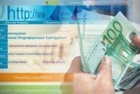 Εφορία: Ποιοι θα πληρώσουν φέτος περισσότερο φόρο