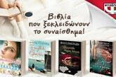 Αποκτήστε τα αγαπημένα σας βιβλία εύκολα και γρήγορα! (pics)