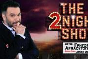 The 2night Show: Oι αποψινοί καλεσμένοι του Γρηγόρη (pics)