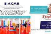«Replace» με την Έρρικα Πρεζεράκου στο ΙΕΚ ΑΚΜΗ