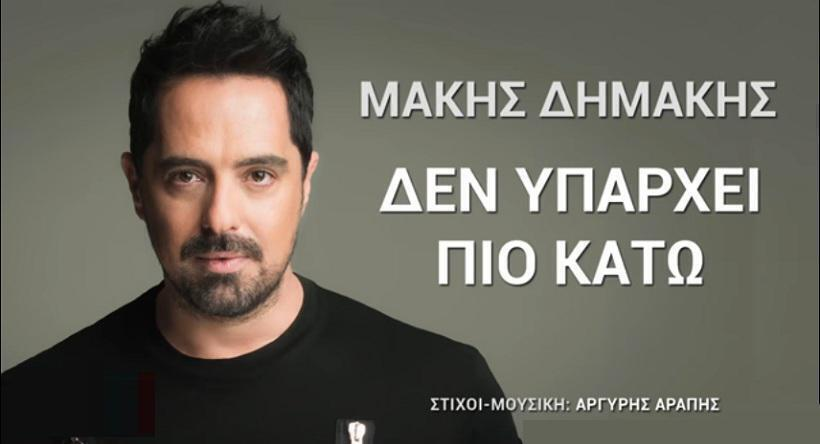 makis-dimakis-den-yparxei-pio-kato