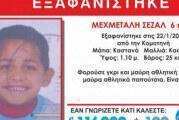 Βρέθηκε νεκρό το 6χρονο αγοράκι που είχε εξαφανιστεί στην Κομοτηνή