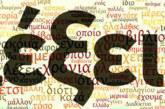 Οι θετικές λέξεις… λιγοστεύουν – Πώς το ερμηνεύουν οι επιστήμονες