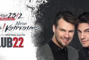 Πάνος Κιάμος – Νίκος Κουρκούλης: Ξανά στο «Club 22»!