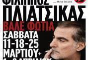 Φίλιππος Πλιάτσικας: Ολοκληρώνει τις εμφανίσεις στη Σφίγγα το Σάββατο 8 Απριλίου
