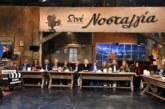 Σε σινέ… «Νοσταλγία» το «Στην υγειά μας ρε παιδιά» (trailer)