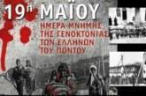 19 Μαΐου – Ημέρα Μνήμης της Γενοκτονίας των Ποντίων: Τα μηνύματα διάσημων Ελλήνων (pics)