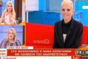 Νανά Καραγιάννη: Τα νεότερα για την κατάσταση της υγείας της