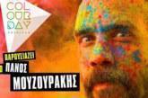 Πάνος Μουζουράκης: Παρουσιαστής στο Colour Day Festival 2017 (trailer)