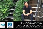«Αυτό το καλοκαίρι»: Το νέο τραγούδι του Γιώργου Λιανού με την υπογραφή του σε μουσική και στίχους
