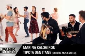 Η Μαρίνα Καλογήρου ερμηνεύει το «Τίποτα Δεν Ήτανε» (Official Video Clip)