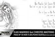 Πιάσε Απ' Το Χέρι Τη Ζωή: Νέο τραγούδι από τον Ηλία Μακρίδη και τον Χρήστο Μάστορα (Lyric Video)