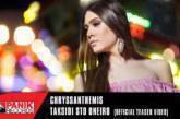 Η Chryssanthemis με το νέο της καλοκαιρινό single «Ταξίδι Στ' Όνειρο»