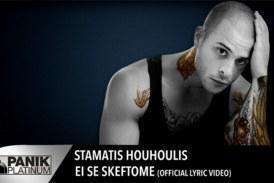 Το «αγόρι με τα τατουάζ» από το Rising Star κυκλοφόρησε το πρώτο του τραγούδι