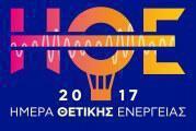 Ημέρα Θετικής Ενέργειας 2017 | Παρασκευή 8 Σεπτεμβρίου, ΟΑΚΑ Τείχος των Εθνών