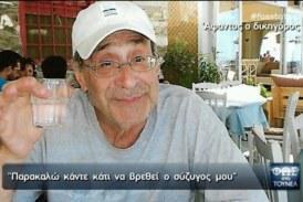 Μυστηριώδης εξαφάνιση δικηγόρου στην Τήνο
