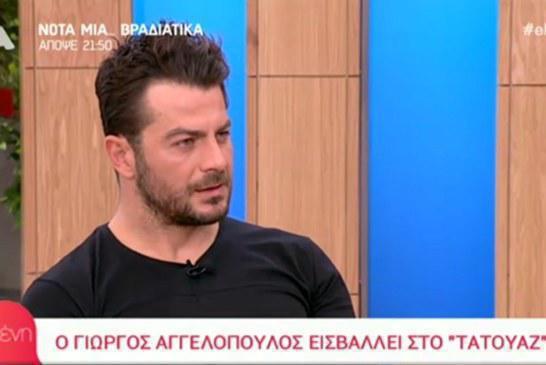 Μεγάλη αποκάλυψη: Ο Γιώργος Αγγελόπουλος εισβάλλει στο Τατουάζ!