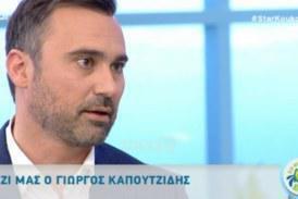 Ο Γιώργος Καπουτζίδης και οι συμφεροντολόγοι φίλοι που απομάκρυνε…