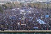 Συλλαλητήριο για τη Μακεδονία: Μέγα πλήθος και πάθος στη Θεσσαλονίκη – Σειρά της Αθήνας