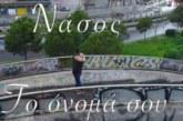 Το όνομα σου: Έρχεται το νέο τραγούδι του Νάσου