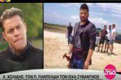 Χολίδης: «Το ατύχημα του Παντελίδη με έκανε να σκεφτώ τη δική μου ζωή» (video)