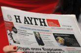 Επίθεση «Αυγής» κατά της Δικαιοσύνης: Ευτυχώς, δεν κυβερνούν δικαστές