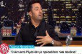 Γιώργος Θεοφάνους: «Ο Αντώνης Ρέμος δεν με προσκάλεσε ποτέ πουθενά» (video)