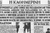 Το «ΟΧΙ» των Ελλήνων στους Ιταλούς την 28η Οκτωβρίου 1940 -Το τελεσίγραφο που έφερε τον πόλεμο (pics-vids)