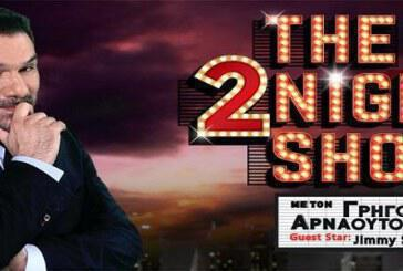 The 2night Show: Οι καλεσμένοι του Γρηγόρη Αρναούτογλου την Πέμπτη