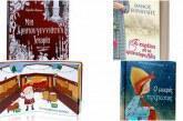 Διαγωνισμός με δώρο 4 (2+2) βιβλία από τις εκδόσεις Ψυχογιός!