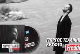 Το νέο CD του Γιώργου Τσαλίκη κυκλοφορεί αύριο με κυριακάτικη εφημερίδα!