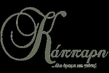 Εορταστικές Προτάσεις: Κάππαρη – Πετράλωνα & Θησείο (pics)