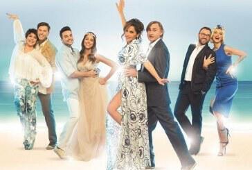 «Mamma Mia» – Πρόγραμμα εορτών στο θέατρο Ακροπόλ