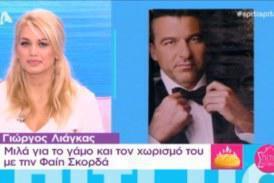Το σχόλιο της Κωνσταντίνας Σπυροπούλου για τον Γιώργο Λιάγκα!