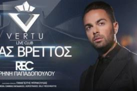 VERTU Live Club: Πότε κάνει πρεμιέρα ο Ηλίας Βρεττός (pic)