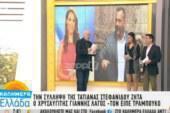 Γιώργος Παπαδάκης: «Είμαι 100% με το μέρος της Τατιάνας Στεφανίδου»