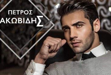 Πέτρος Ιακωβίδης: Ετοιμάζει το νέο του τραγούδι (pic)