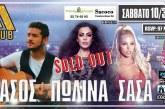 Χαμός! Sold out το πρώτο live του Νάσου στην Κύπρο! (pic)