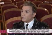 Τάκης Ζαχαράτος: Αποκάλυψε την ασθένεια από την οποία πάσχει!
