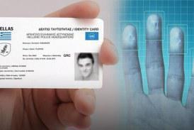 Αυτές είναι οι νέες ταυτότητες – Όλα όσα πρέπει να ξέρετε (pics)