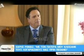 «Λύγισε» ο Χάρης Ρώμας μιλώντας για τον πατέρα του (video)