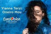 Eurovision 2018: Η Γιάννα Τερζή αποκαλύπτει λεπτομέρειες για την εμφάνισή της στη σκηνή!