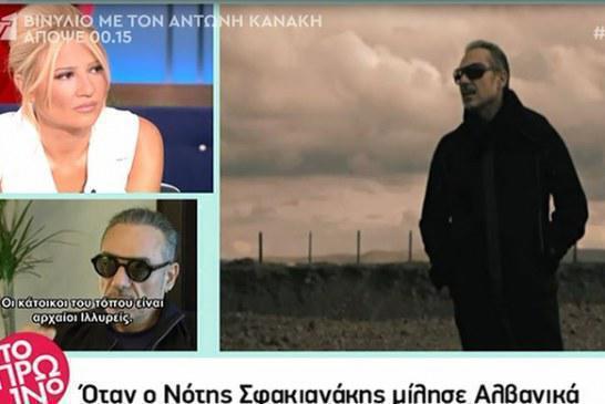 Χαμός για τη συναυλία του Νότη Σφακιανάκη στην Αλβανία: «Το χρήμα κάνει τα πάντα»!