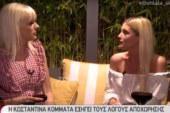 Κωνσταντίνα Κομμάτα: Αυτός είναι ο λόγος που αποχώρησε από την εκπομπή της Μενεγάκη