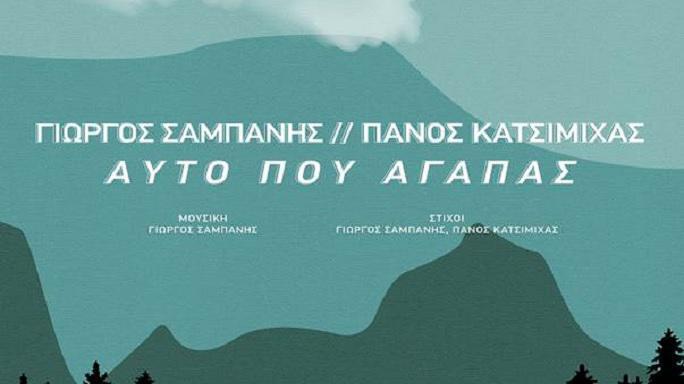 Αυτό Που Αγαπάς»: Γιώργος Σαμπάνης και Πάνος Κατσιμίχας σε μια συνεργασία-έκπληξη - alter-info.gr